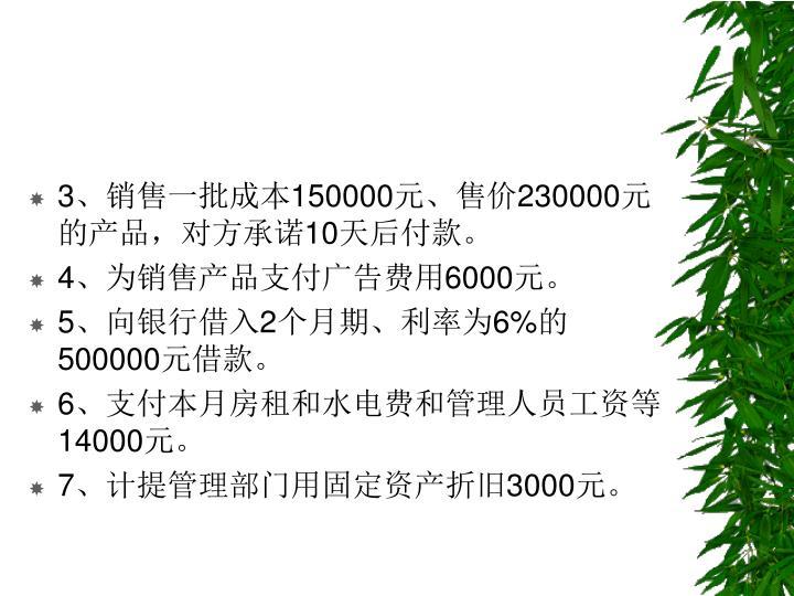 3、销售一批成本150000元、售价230000元的产品,对方承诺10天后付款。