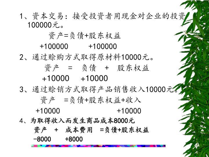 1、资本交易:接受投资者用现金对企业的投资100000元。