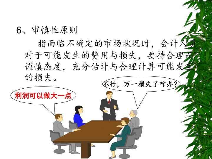 6、审慎性原则