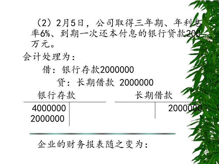 (2)2月5日,公司取得三年期、年利息率6%、到期一次还本付息的银行贷款200万元。