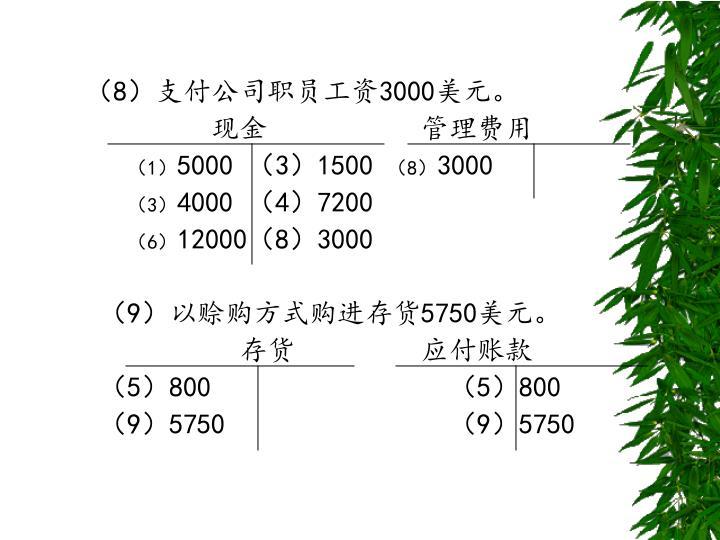 (8)支付公司职员工资3000美元。