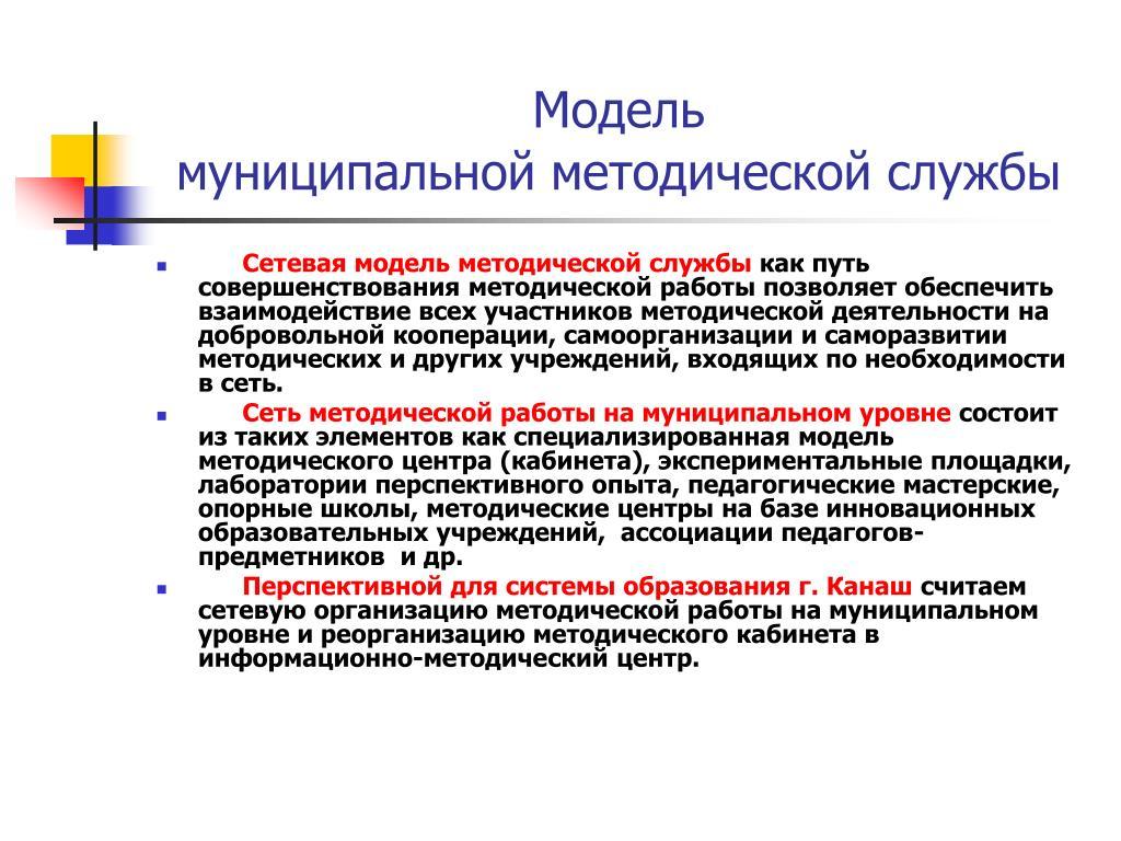 Девушка модель работы методической службы работа в москве девушке студентке