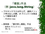 java lang string