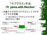 java util vector