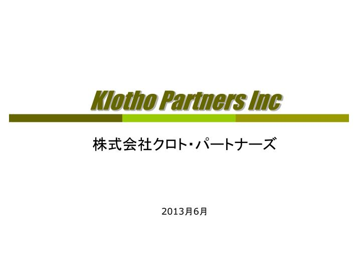 Klotho partners inc