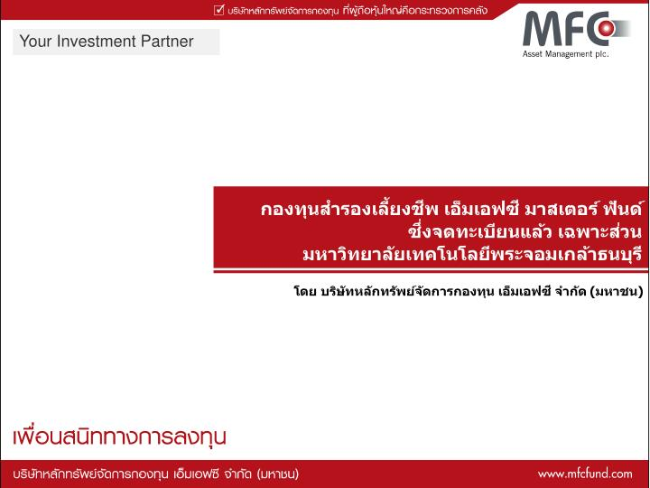 Your Investment Partner