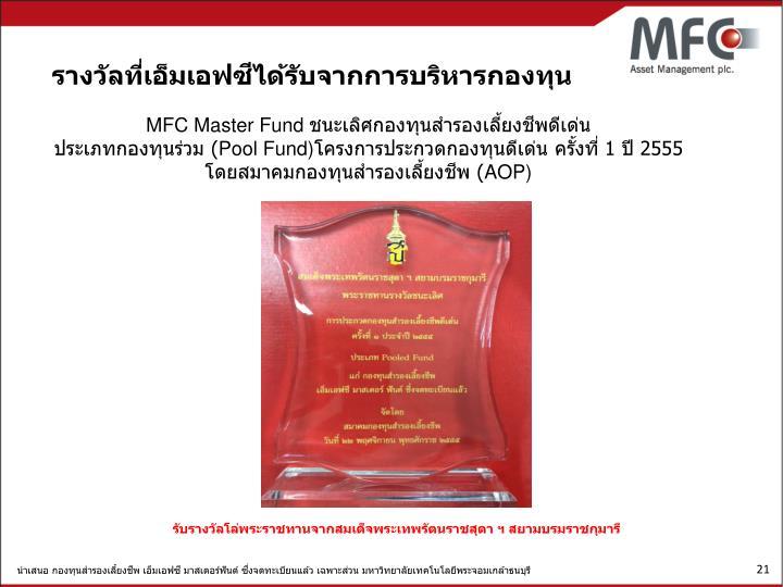 รางวัลที่เอ็มเอฟซีได้รับจากการบริหารกองทุน