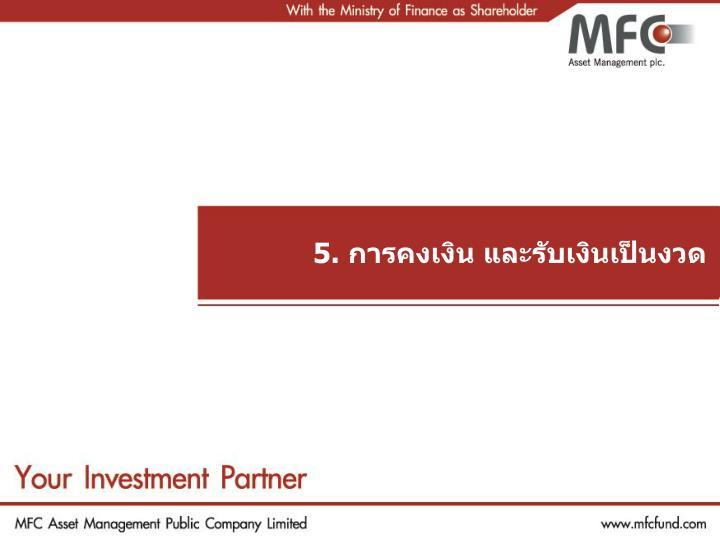 5. การคงเงิน และรับเงินเป็นงวด