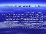 praying for a patient s death