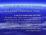 quality of life rabbinic sources