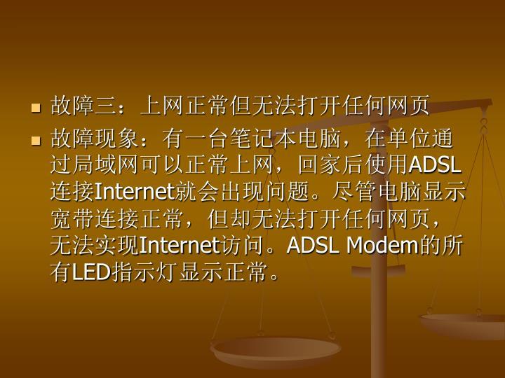 故障三:上网正常但无法打开任何网页