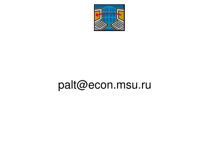palt@econ.msu.ru