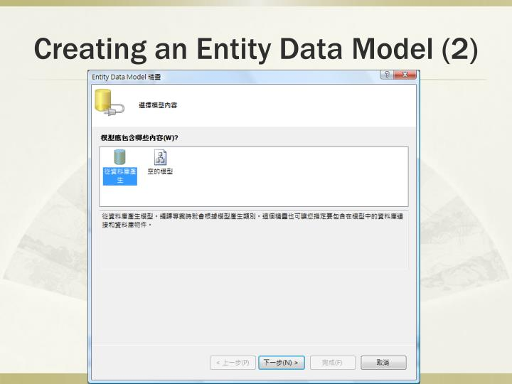 Creating an Entity Data Model (2)