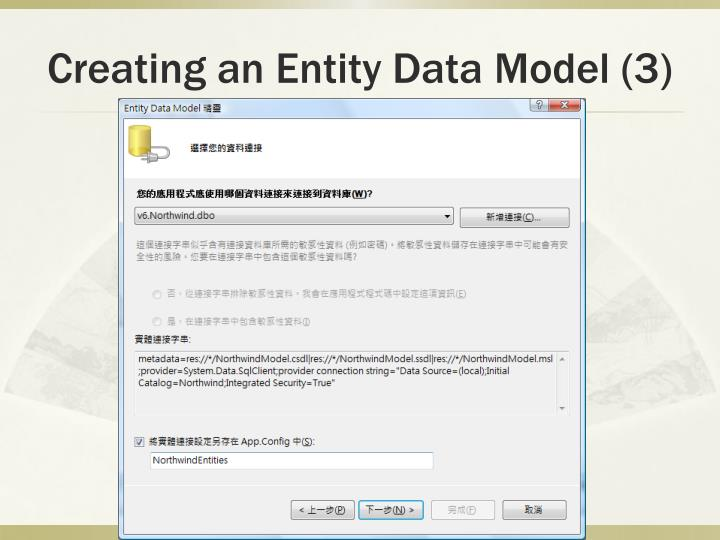 Creating an Entity Data Model (3)