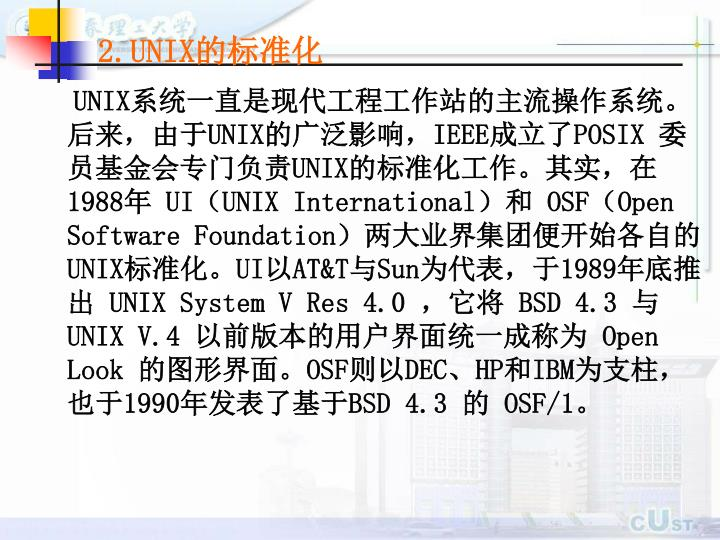 2.UNIX