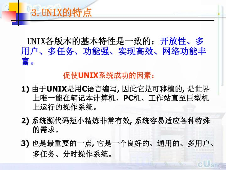 3.UNIX