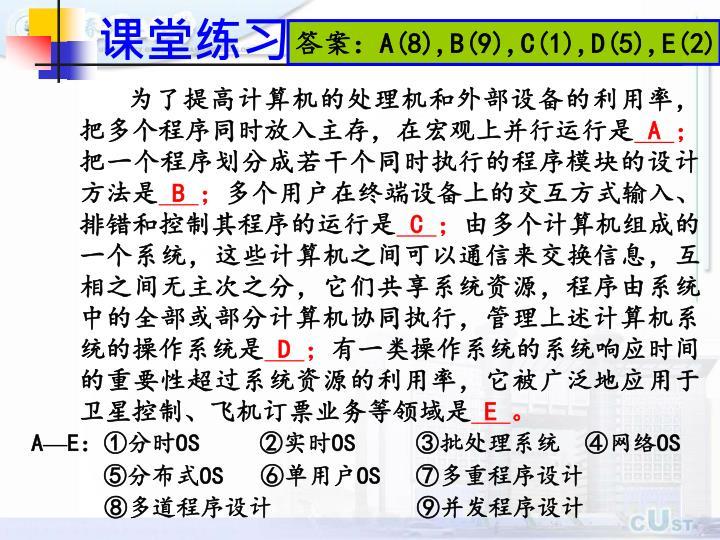 课堂练习1.4