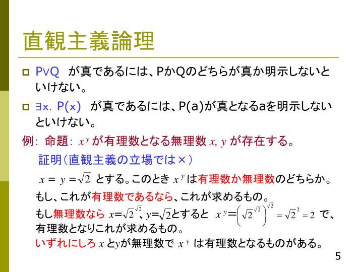 PPT - プログラミング言語論 Pow...