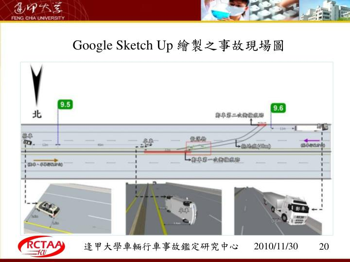 Google Sketch