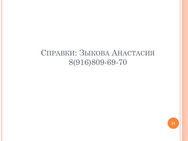 Справки: Зыкова Анастасия