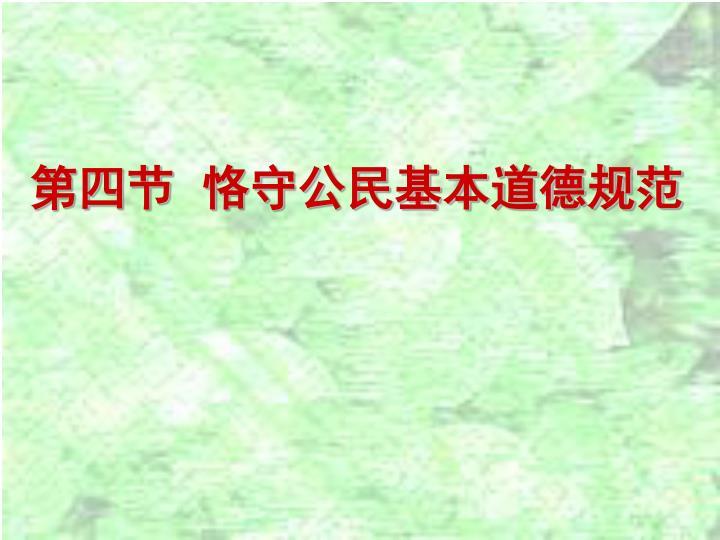 第四节  恪守公民基本道德规范