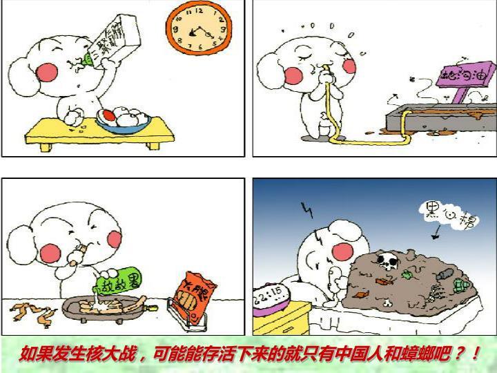 如果发生核大战,可能能存活下来的就只有中国人和蟑螂吧?!