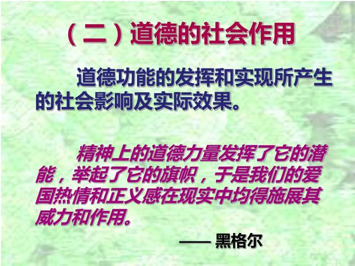 (二)道德的社会作用