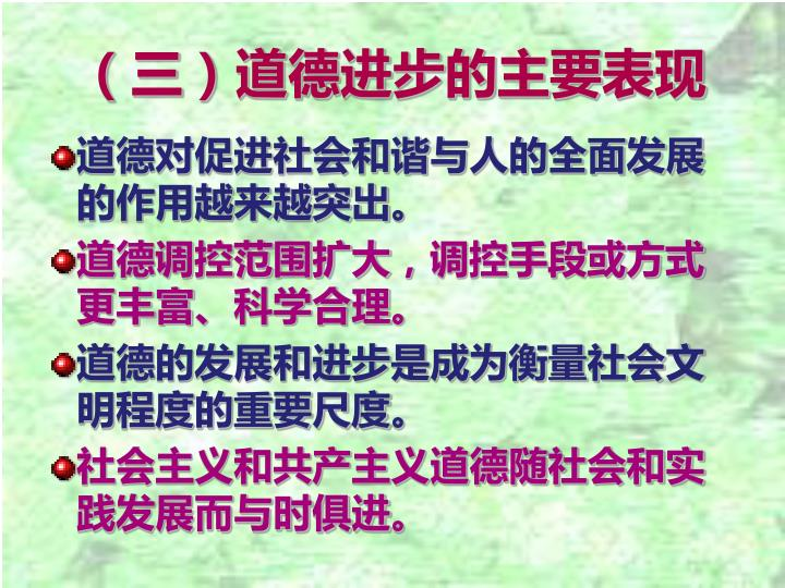 (三)道德进步的主要表现