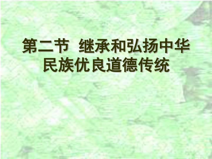 第二节  继承和弘扬中华民族优良道德传统