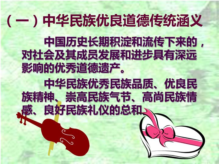 (一)中华民族优良道德传统涵义
