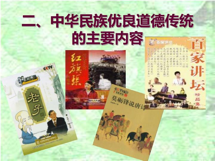 二、中华民族优良道德传统