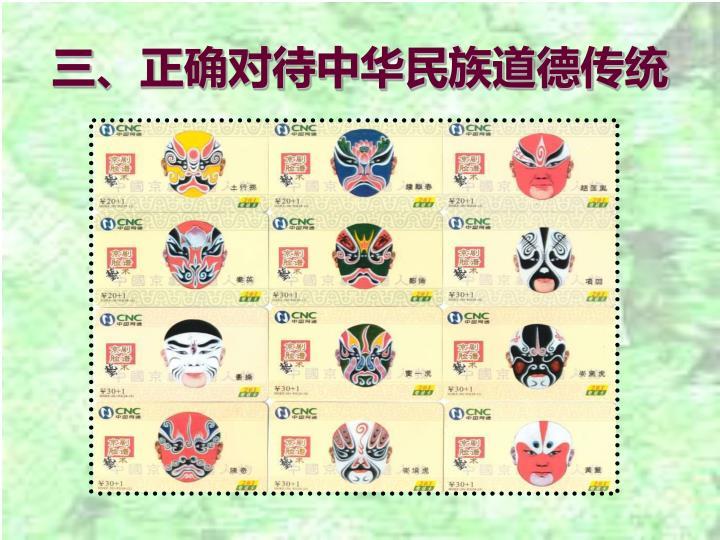 三、正确对待中华民族道德传统