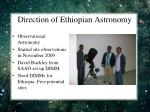 direction of ethiopian astronomy