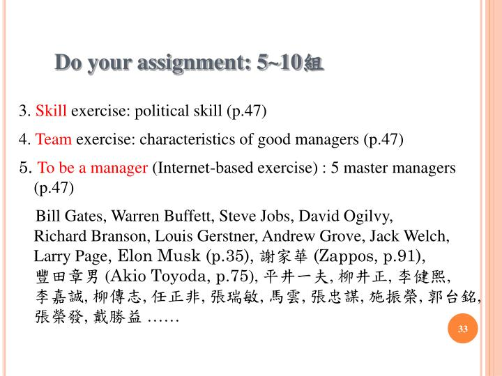 Do your assignment: 5~10