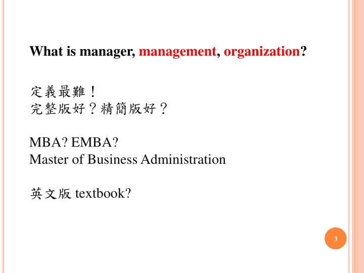 What is manager,
