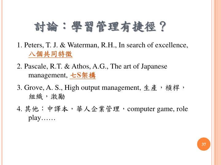 討論:學習管理有捷徑?