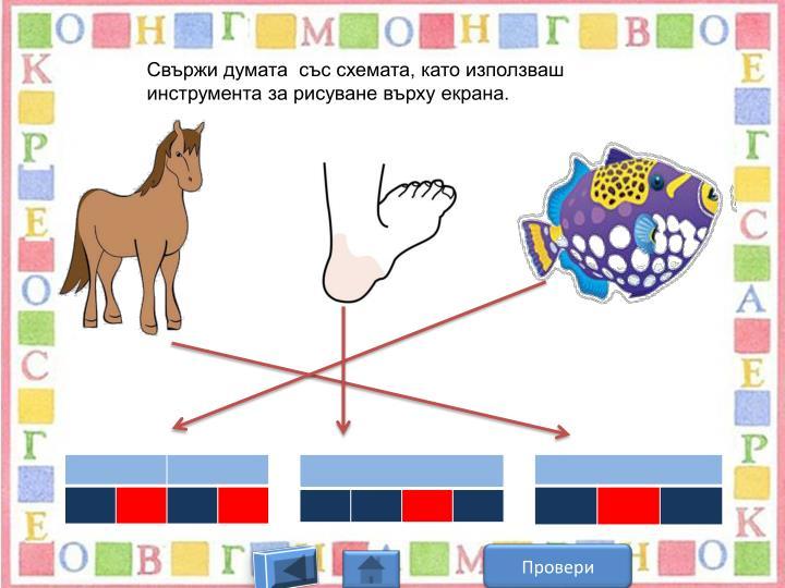 Свържи думата  със схемата, като използваш инструмента за рисуване върху екрана.
