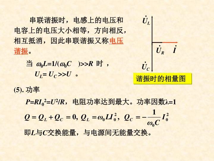 串联谐振时,电感上的电压和电容上的电压大小相等,方向相反,相互抵消,因此串联谐振又称