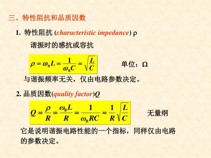 三、特性阻抗和品质因数