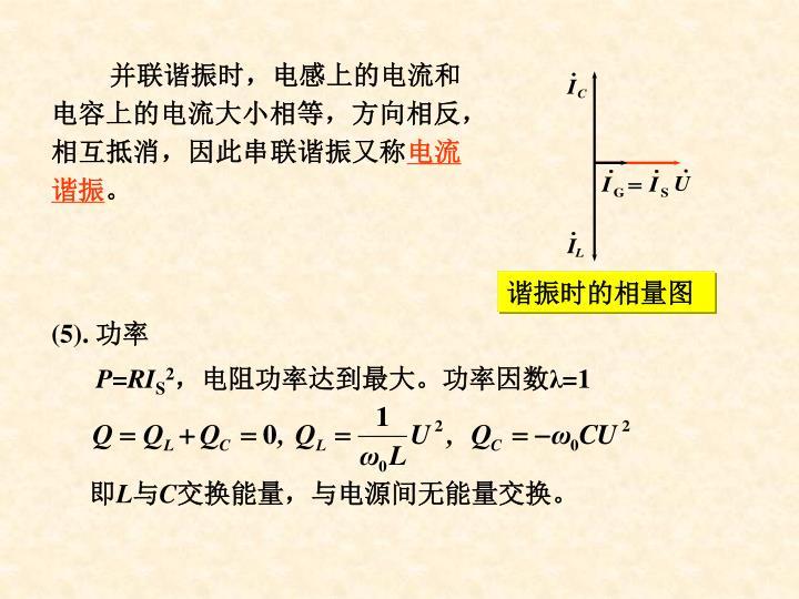 并联谐振时,电感上的电流和电容上的电流大小相等,方向相反,相互抵消,因此串联谐振又称