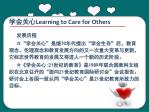 learning to care for others