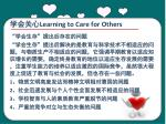 learning to care for others1