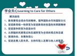 learning to care for others2
