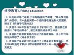 lifelong education1