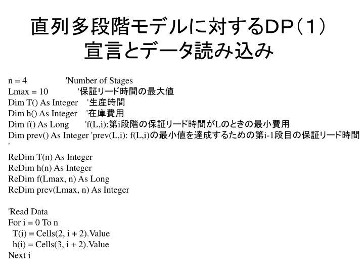 直列多段階モデルに対するDP(1)