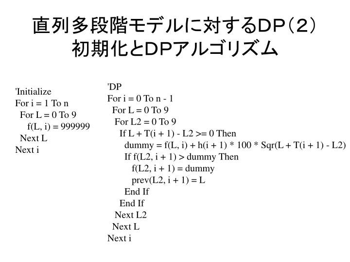直列多段階モデルに対するDP(2)