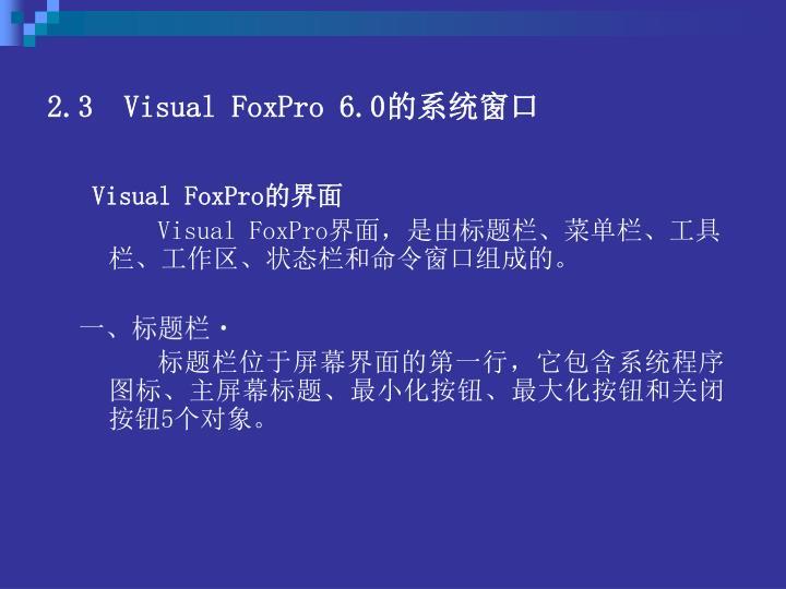 2.3  Visual FoxPro 6.0
