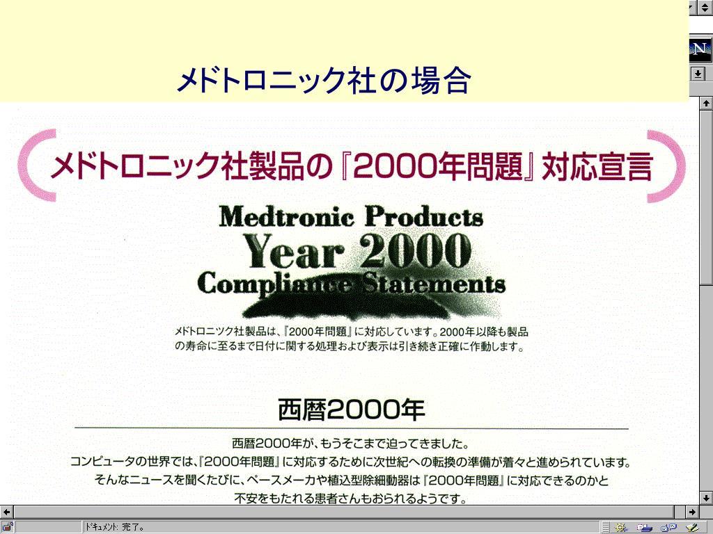 西暦2000年問題に対応する