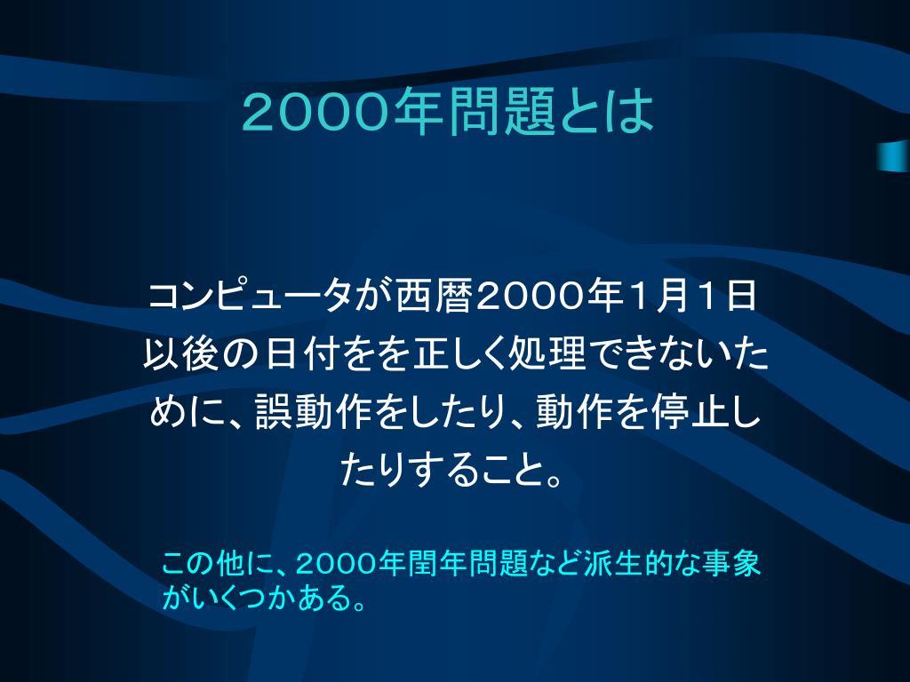 PPT - 西暦2000年問題に対応する PowerPoint Presentation - ID ...
