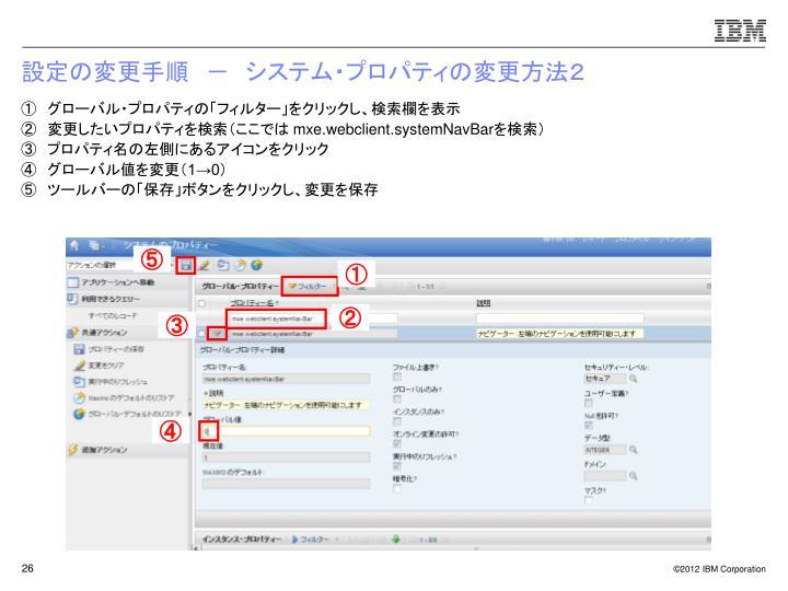 設定の変更手順 - システム・プロパティの変更方法2
